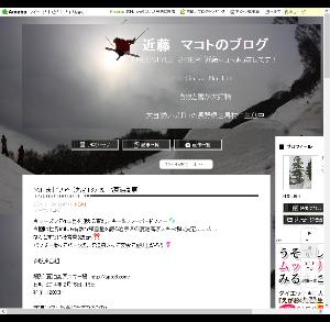 2014東北ツアー決定!2/15、16夏油高原 from 近藤マコト
